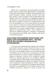 фото страниц Путь мадридского 'Реала' #5