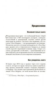 фото страниц Путь мадридского 'Реала' #3