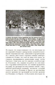 фото страниц Путь мадридского 'Реала' #6