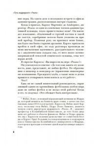 фото страниц Путь мадридского 'Реала' #4