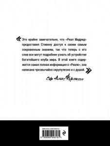 фото страниц Путь мадридского 'Реала' #7