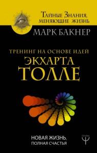 Книга Тренинг на основе идей Экхарта Толле. Новая жизнь, полная счастья