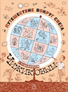 Книга Путешествие вокруг света с художником Чижиковым