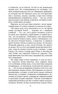 фото страниц Преступление и наказание #3