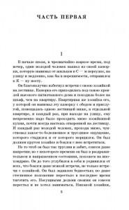 фото страниц Преступление и наказание #2