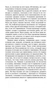 фото страниц Преступление и наказание #4
