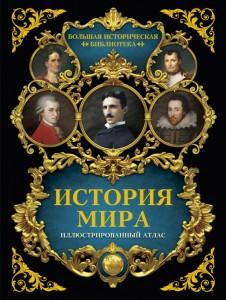 Книга История мира. Иллюстрированный атлас