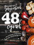 Книга 48 супов