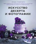 Книга Искусство десерта и фотографии
