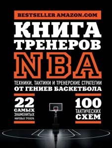 e421652a ... Книга Книга тренеров NBA: техники, тактики и тренерские стратегии от  гениев баскетбола