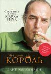 Книга Нефтяной король. Секретная жизнь Марка Рича