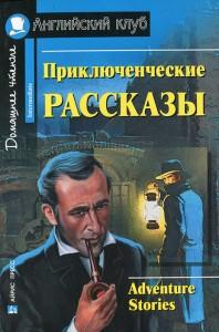 Книга Приключенческие рассказы. Adventure stories