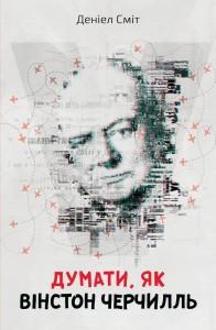 Книга Думати, як Вінстон Черчилль