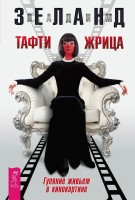 Книга Тафти жрица. Гуляние живьем в кинокартине