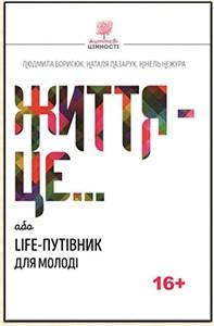 Книга Життя - це… або life путівник для молоді
