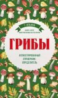 Книга Грибы. Иллюстрированный справочник-определитель