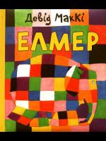 Книга Елмер