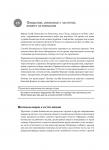фото страниц 100 главных принципов презентации Что должен знать оратор о людях #4