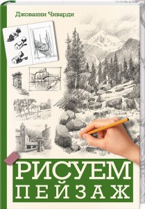 Книга Рисуем пейзаж