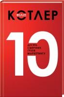 Книга Десять смертних гріхів маркетингу