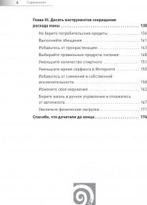 фото страниц Другая книга, которой нет. 20 наиболее эффективных инструментов саморазвития #4