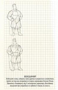 фото страниц SketchBook. Викрадена принцеса: Руслан і Людмила #3
