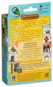 фото Настольная игра Hobby World 'Pathfinder. Карточная игра: Череп и Кандалы. Колода приключения Остров Потухших Глаз' (1704) #7
