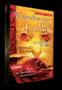 The Sandman. Пісочний Чоловік. Том 1. Прелюдії й ноктюрни
