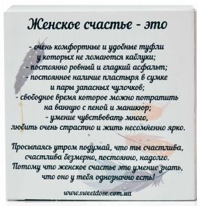 фото Печенье с предсказанием 'Для женского счастья' #2