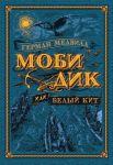 Книга Моби Дик, или Белый Кит