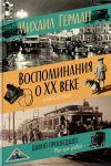 Книга Воспоминания о 20 веке. Книга первая. Давно прошедшее. Plus-que-parfait