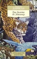 Книга Три билета до Эдвенчер