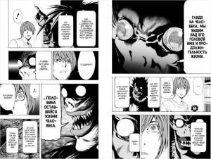 фото страниц Death Note. Black Edition. Книга 1 #6