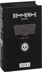фото страниц Death Note. Black Edition. Книга 1 #8