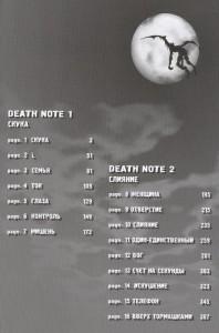 фото страниц Death Note. Black Edition. Книга 1 #3