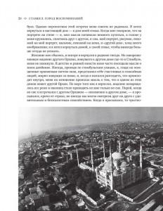 фото страниц Стамбул. Город воспоминаний #6