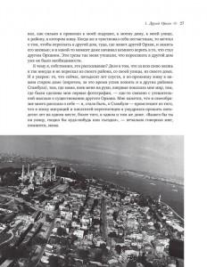 фото страниц Стамбул. Город воспоминаний #7