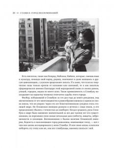 фото страниц Стамбул. Город воспоминаний #8