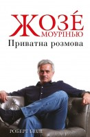 Книга Жозе Моурінью. Приватна розмова