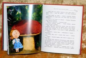 фото страниц Аліса в Країні Див (з доповненою реальністю) #6