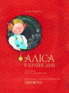Книга Аліса в Країні Див (з доповненою реальністю)