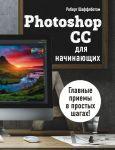 Книга Photoshop CC для начинающих