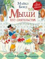 Книга Мыши его сиятельства