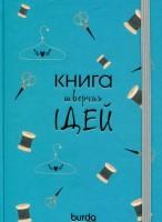 Книга Burda. Спецвыпуск. Блокнот Книга творчих ідей (бірюзовий)