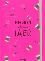 Книга Burda. Спецвыпуск. Блокнот Книга творчих ідей (рожевий)