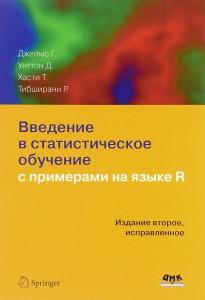 Книга Введение в статистическое обучение с примерами на языке R