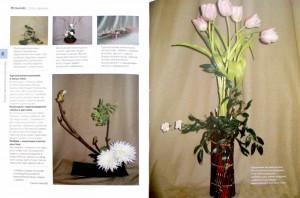 фото страниц Европейская флористика #2