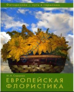 Книга Европейская флористика