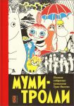 Книга Муми-тролли. Полное собрание комиксов в 5-ти томах. Том 1