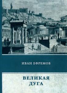 Книга Великая Дуга